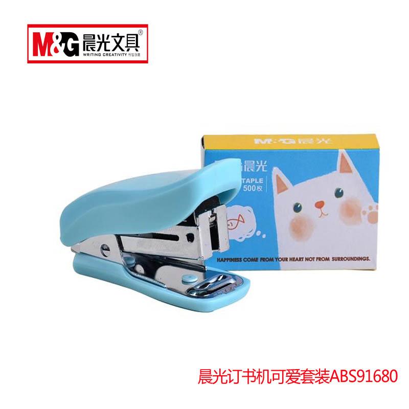 晨光订书机+订书钉套装ABS91680