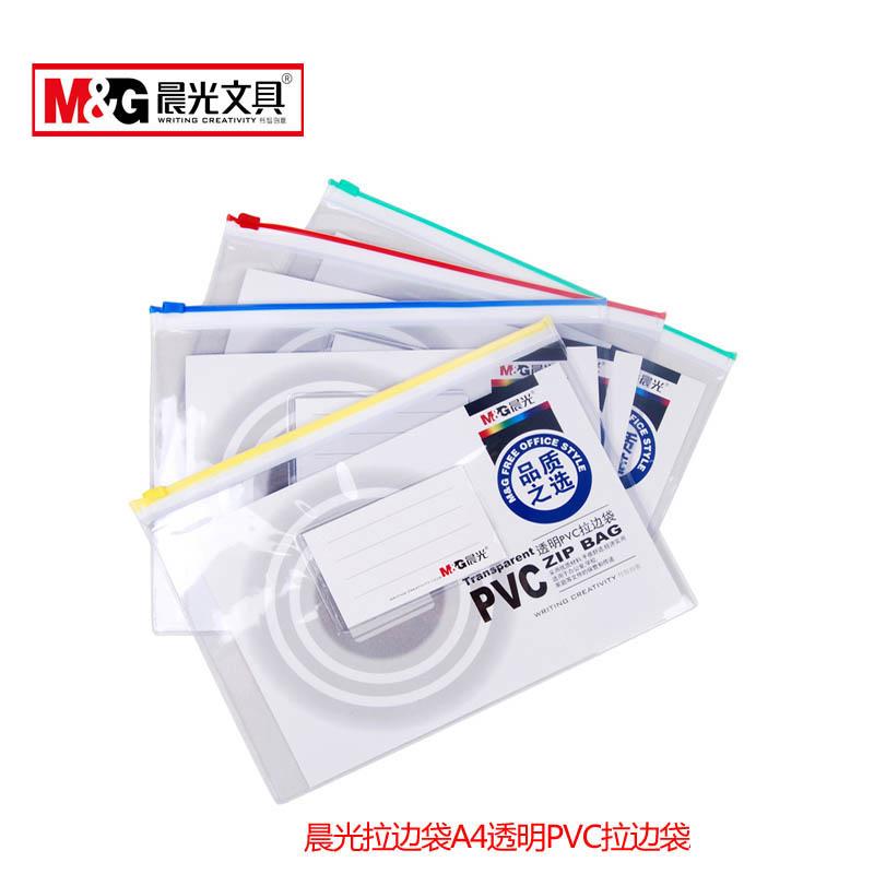 晨光A4透明PVC拉边袋ADM94552    2个装
