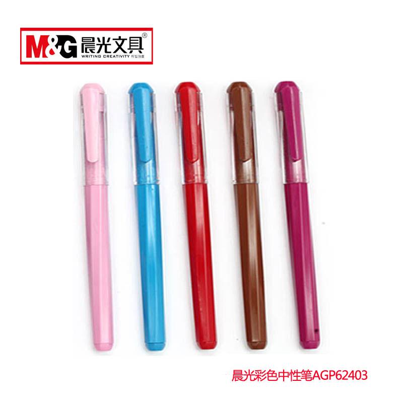 晨光文具12色彩色中性笔 AGP62403  5支装  颜色随机