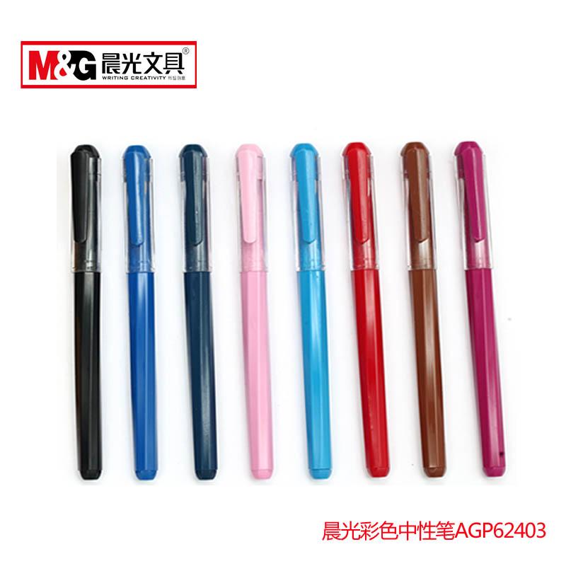 晨光文具彩色中性笔 AGP62403八支
