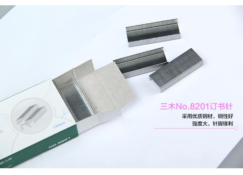 三木8201统一订书针(10盒价)